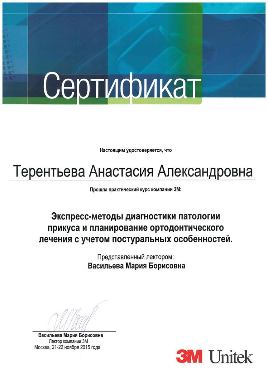 2015 11 certificate 3m unitek 3