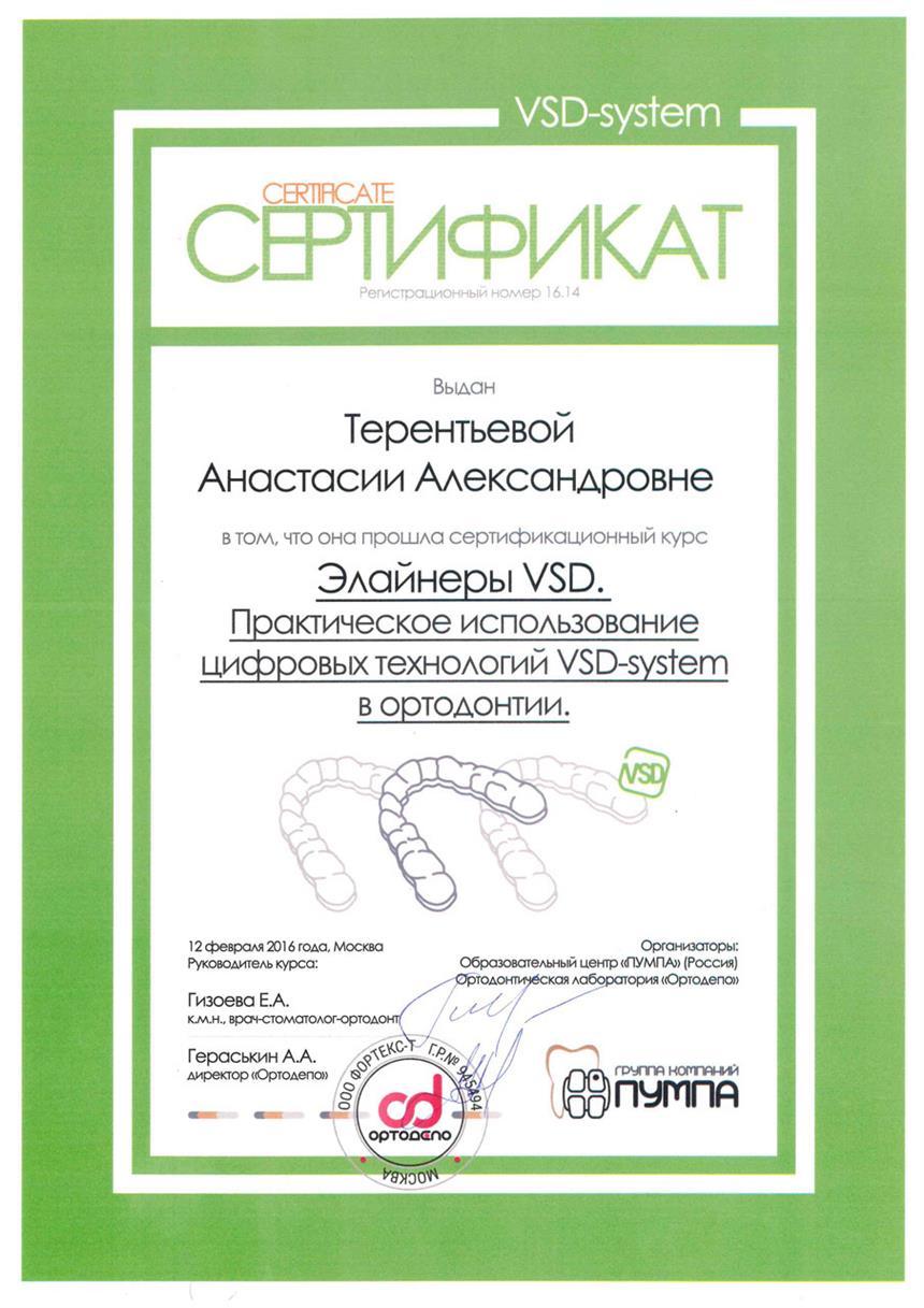2016 02 certificate puma elayneri vsd 10