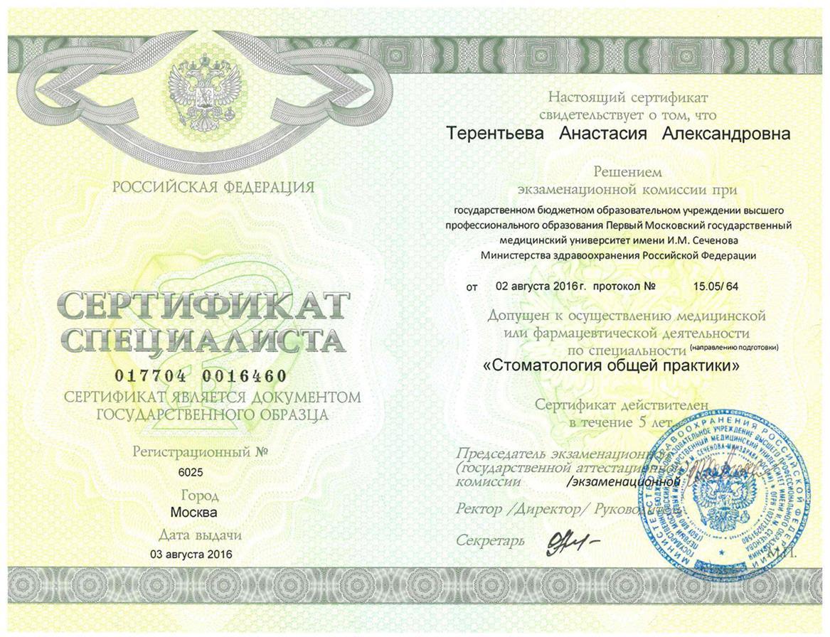 2016 08 gos certificate medicinskij universitet sechenova stomatolog 4
