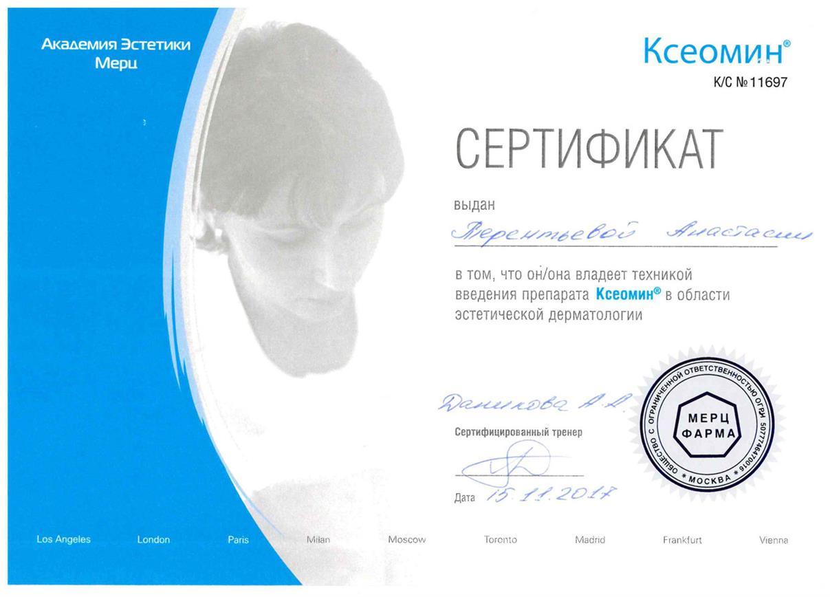2017 11 certificate merc farma kseomin 17