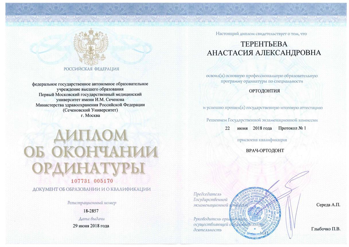 2018 06 gos diplom medicinskij universitet sechenova ordinatura ortodontiya 5