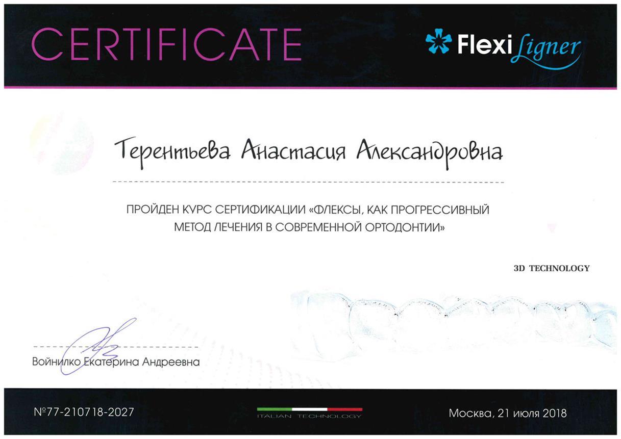 2018 07 certificate flexi ligner fleksi v sovremennoy ortodontii 6