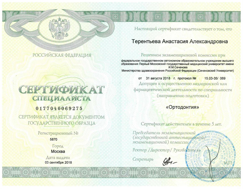 2018 09 gos certificate medicinskij universitet sechenova ortodontiya 7