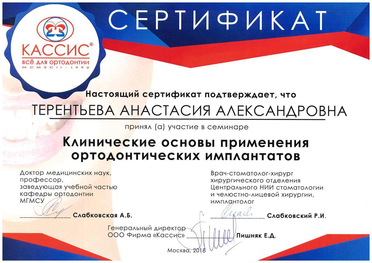 2018 certificate kassis primenenie ortodonticheskih implantov 13