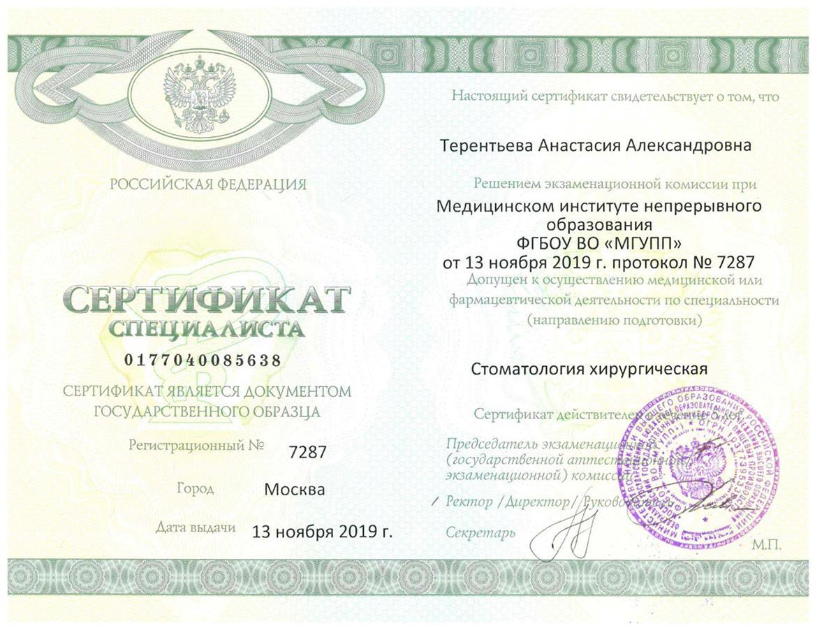 2019 11 gos certificate medicinskij institut hirurgicheskaya stomatologiya 14