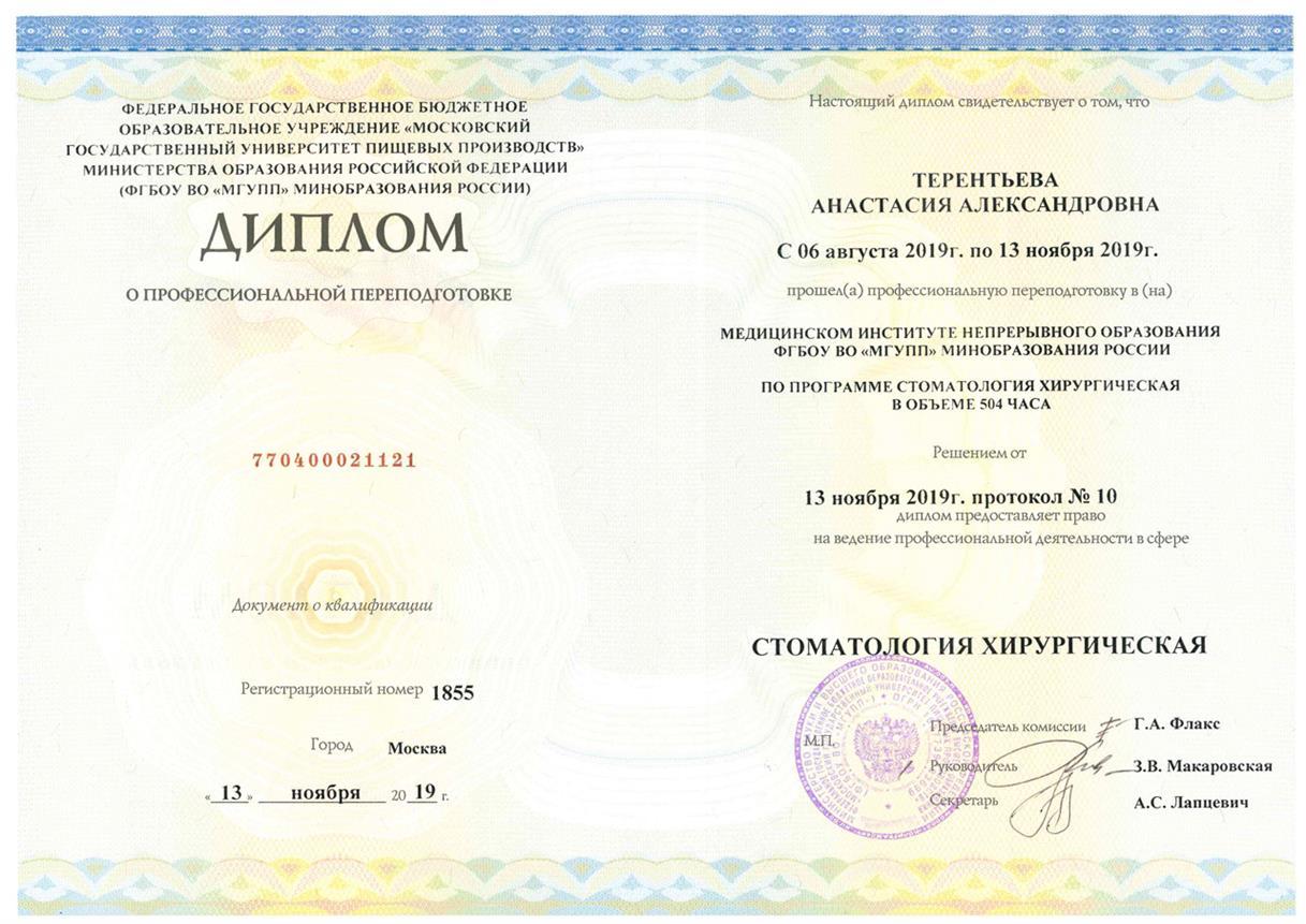 2019 11 gos diplom medicinskij institut hirurgicheskaya stomatologiya 8