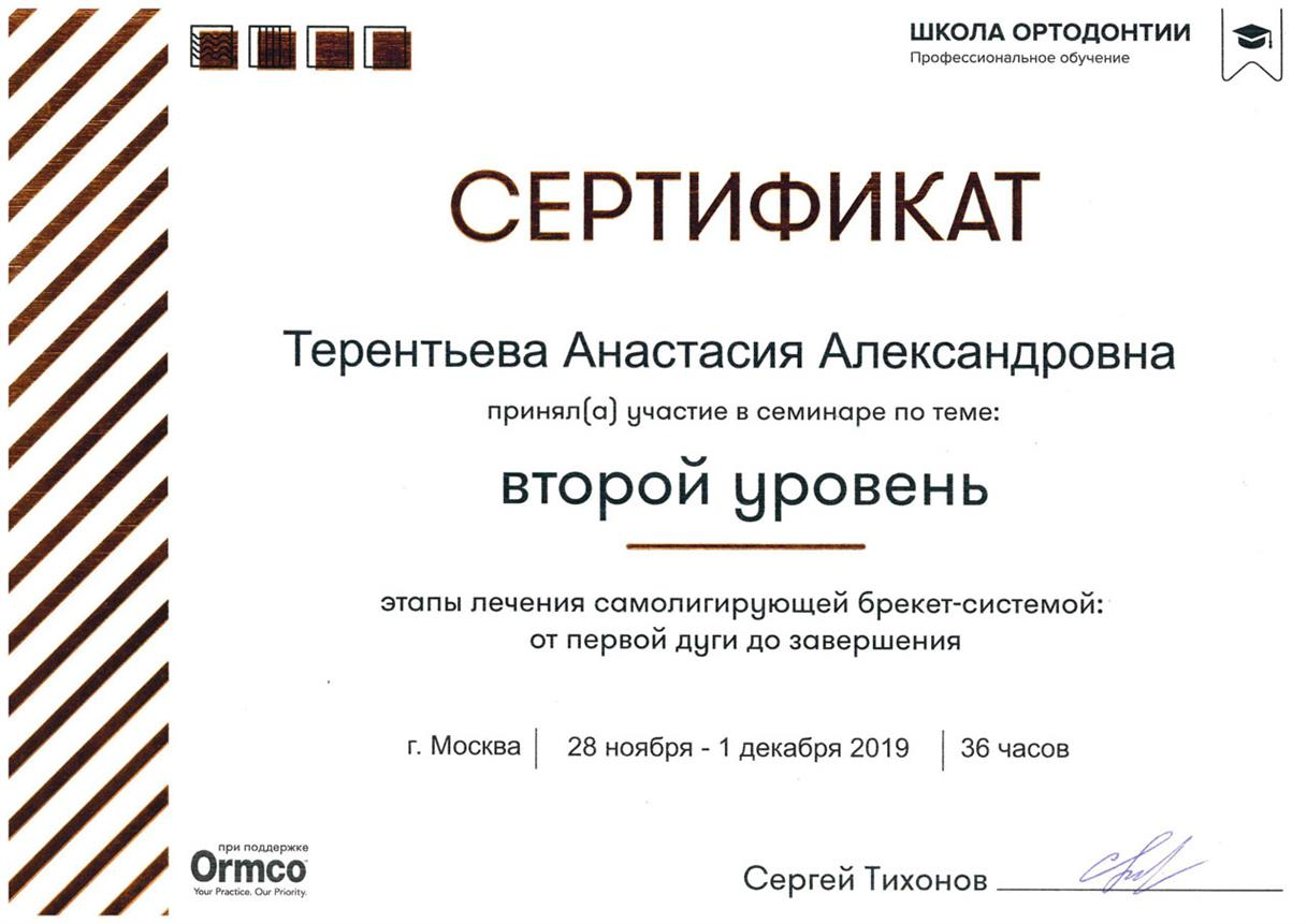 2019 12 certificate shkola ortodontii samoligiruyushaya breket sistema 21